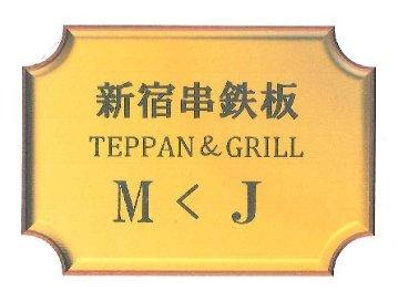 新宿串鉄板 M<J(シンジュククシテッパンエムジェイ) - 新宿歌舞伎町 - 東京都(鉄板焼き)-gooグルメ&料理