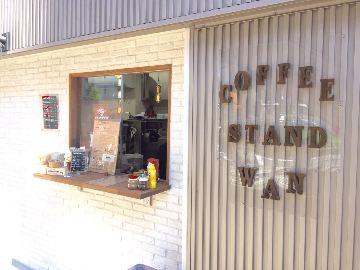 カフェ&バーCoffee Stand WAN~コーヒースタンドワン~(カフェアンドバーコーヒースタンドワン) - 北千住 - 東京都(バー・バル,その他(カフェ・スイーツ))-gooグルメ&料理