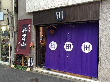 めろう屋 DEN(メロウヤデン) - 神田 - 東京都(居酒屋)-gooグルメ&料理