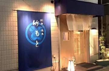 竹もと(タケモト) - 明大前 - 東京都(海鮮料理,居酒屋,鶏料理・焼き鳥,和食全般)-gooグルメ&料理