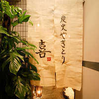 炭火焼き鳥 喜(スミビヤキトリヨシ) - 新横浜 - 神奈川県(もつ料理,パーティースペース・宴会場,その他(お酒),居酒屋)-gooグルメ&料理