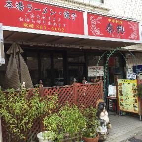 中華料理 泰興(チュウカリョウリタイコウ) - 船橋/浦安 - 千葉県(台湾料理・香港料理)-gooグルメ&料理