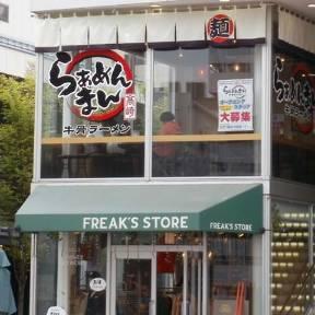 牛骨ラーメン・冷麺専門店 らぁめんまん