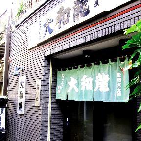 ちゃんこ料理 大和龍(チャンコリョウリヤマトリュウ) - 北千住 - 東京都(鍋料理,居酒屋)-gooグルメ&料理