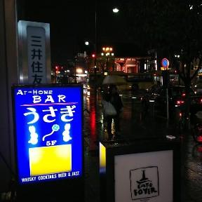 AT HOME BAR うさぎ(アットホームバーウサギ) - 浅草 - 東京都(バー・バル)-gooグルメ&料理