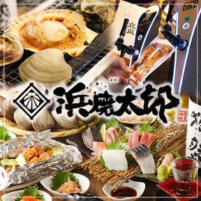 浜焼太郎 四街道店(ハマヤキタロウ ヨツカイドウテン) - 千葉 - 千葉県(海鮮料理,居酒屋)-gooグルメ&料理