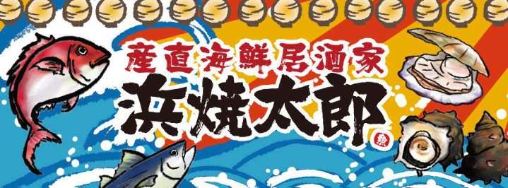 浜焼太郎 蘇我西口店(ハマヤキタロウ ソガニシグチテン) - 千葉 - 千葉県(居酒屋)-gooグルメ&料理