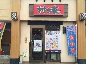 村さ来 幸手店(ムラサキ サッテテン) - 久喜/羽生 - 埼玉県(居酒屋)-gooグルメ&料理