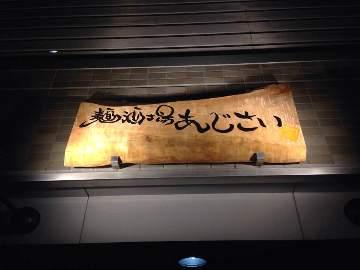 麺酒場 あじさい(メンサカバアジサイ) - 青砥 - 東京都(ラーメン・つけ麺,居酒屋)-gooグルメ&料理