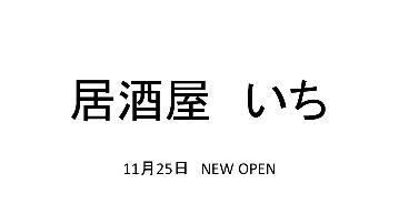 居酒屋 いち(イザカヤイチ) - 秋葉原 - 東京都(居酒屋)-gooグルメ&料理