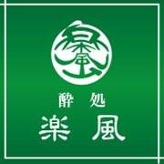 酔処 楽風(ヨイドコロラフ) - 宇都宮 - 栃木県(居酒屋)-gooグルメ&料理
