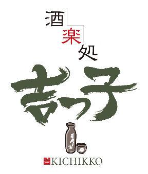 酒楽処 吉っ子(シュラクドコロキチッコ) - 吉祥寺/三鷹 - 東京都(居酒屋)-gooグルメ&料理