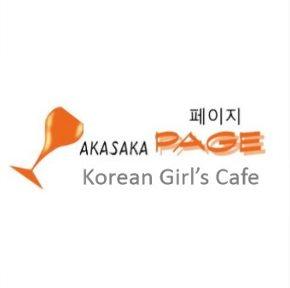PAGE(ペイジ) - 赤坂 - 東京都(バー・バル)-gooグルメ&料理