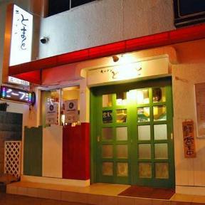 キッチンとまと(キッチントマト) - 大宮 - 埼玉県(洋食,パスタ・ピザ,イタリア料理)-gooグルメ&料理