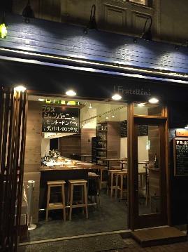 I Fratellini(フラテッリーニ) - 本郷 - 東京都(居酒屋,イタリア料理)-gooグルメ&料理