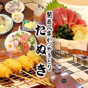 たぬき ときわ台店(タヌキ トキワダイテン) - 江古田 - 東京都(居酒屋)-gooグルメ&料理