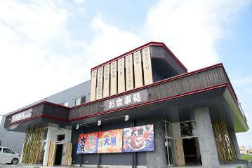 海鮮料理 大漁亭 九十九里