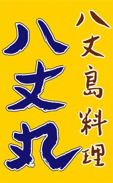 八丈丸 蕨店(ハチジョウマル ワラビテン) - 川口 - 埼玉県(その他(和食),郷土料理・家庭料理,居酒屋)-gooグルメ&料理