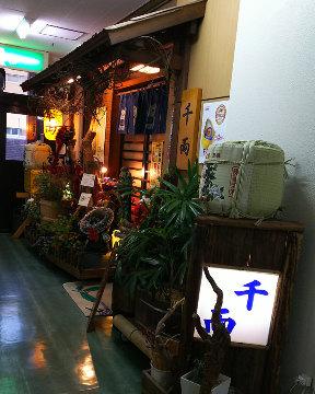 和の食 千両(ワノショクセンリョウ) - 千葉 - 千葉県(天ぷら・揚げ物,海鮮料理,創作料理(和食))-gooグルメ&料理