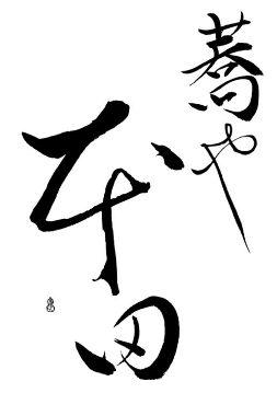手打ちそばと日本酒のお店 蕎や本田(テウチソバトニホンシュノオミセキョウヤホンダ) - 船橋/浦安 - 千葉県(天ぷら・揚げ物,居酒屋,そば・うどん)-gooグルメ&料理