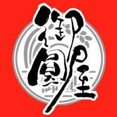 御圓屋(ゴエンヤ) - 関内/伊勢佐木町 - 神奈川県(お好み焼き・もんじゃ焼き,鉄板焼き,居酒屋)-gooグルメ&料理