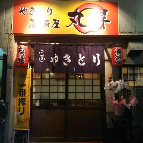 やきとり居酒屋丸昇(ヤキトリイザカヤマルショウ) - 上野/御徒町 - 東京都(居酒屋,鶏料理・焼き鳥)-gooグルメ&料理