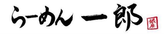 らーめん 一郎(ラーメンイチロウ) - 銀座 - 東京都(ラーメン・つけ麺)-gooグルメ&料理