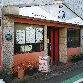 山久(ヤマキュウ) - 北千住 - 東京都(居酒屋,ラーメン・つけ麺,中華料理)-gooグルメ&料理