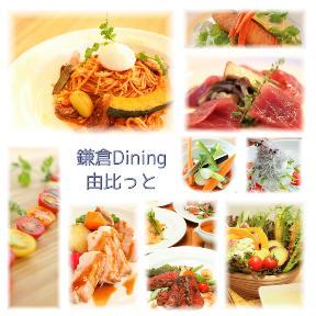鎌倉Dining 由比っと(カマクラダイニングユイット) - 鎌倉/由比/大船 - 神奈川県(フランス料理,欧風料理,洋食)-gooグルメ&料理