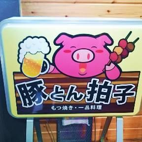 豚とん拍子(トントンビョウシ) - 北千住 - 東京都(居酒屋)-gooグルメ&料理