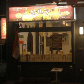 SHARMA RESTAURANT(サルマレストラン) - 川口 - 埼玉県(カレー,その他(アジア・エスニック))-gooグルメ&料理