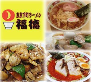 福徳(フクトク) - 上野/御徒町 - 東京都(ラーメン・つけ麺,中華料理,居酒屋)-gooグルメ&料理