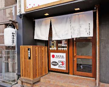 和牛ホルモン 宗一(ワギュウホルモンソウイチ) - 赤坂 - 東京都(焼肉,牛たん料理)-gooグルメ&料理