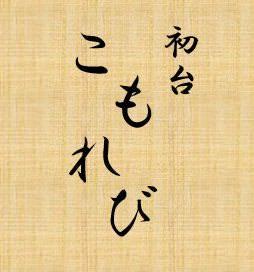 和食 初台 こもれび image