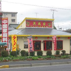 中国家庭料理 異風園