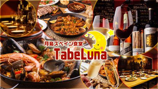 TabeLuna image