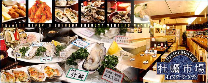 オイスターマーケット牡蠣市場 とうきょうスカイツリー駅前店 image