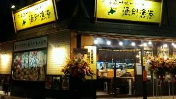 北海道オホーツク 湧別漁港 大森店