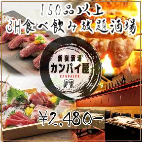 個室居酒屋×肉バル 180品3H食べ飲み放題 カンパイ屋 新宿店 image