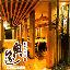 個室庭園和食 奥ゆかし横浜本店