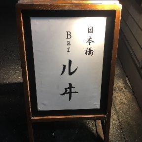 Bar ルヰ