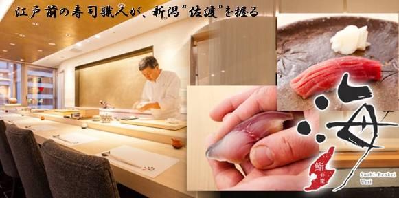 鮨弁慶 海 銀座店