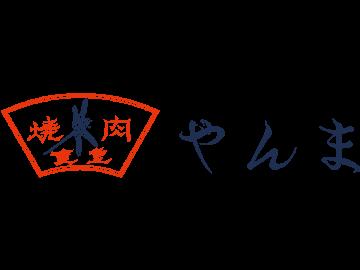焼肉食堂やんま 成田空港第1ターミナル店 image