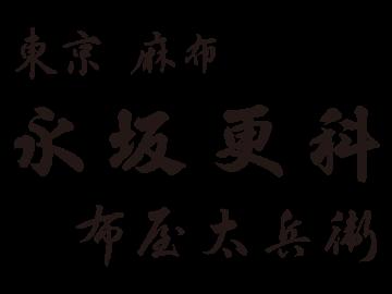 永坂更科布屋太兵衛 成田空港第1ターミナル店 image