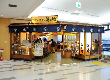 和食レストラン そじ坊成田空港第2ターミナル店 image