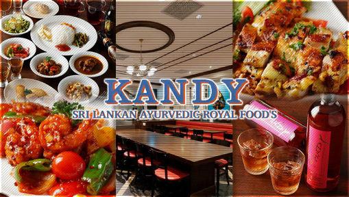 アジアンビストロダイニング KANDY 日本橋本店