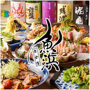 熟成魚と全国の日本酒 魚浜-さかな- 柏 image