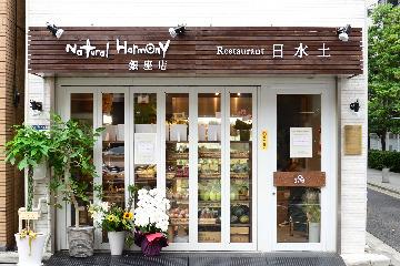 Restaurant 日水土