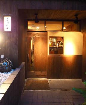 根室料理 隠れ家個室 ふうれん