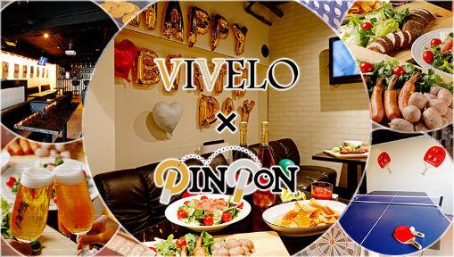 貸切スペース VIVELO×PINPON(ビブロ ピンポン)六本木店 image
